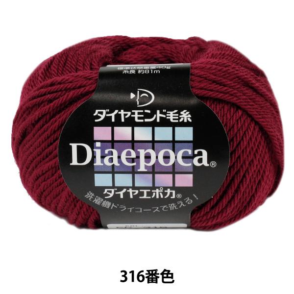 秋冬毛糸 『Dia epoca (ダイヤエポカ) 316番色』 DIAMOND ダイヤモンド