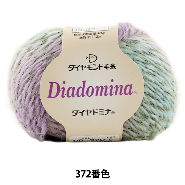 秋冬毛糸 『Diadomina (ダイヤドミナ) 372番色』 DIAMOND ダイヤモンド