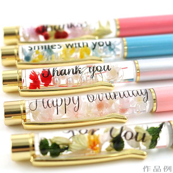 ハーバリウムペン 『カスタマイズペン ライトブルー』 amifa アミファ