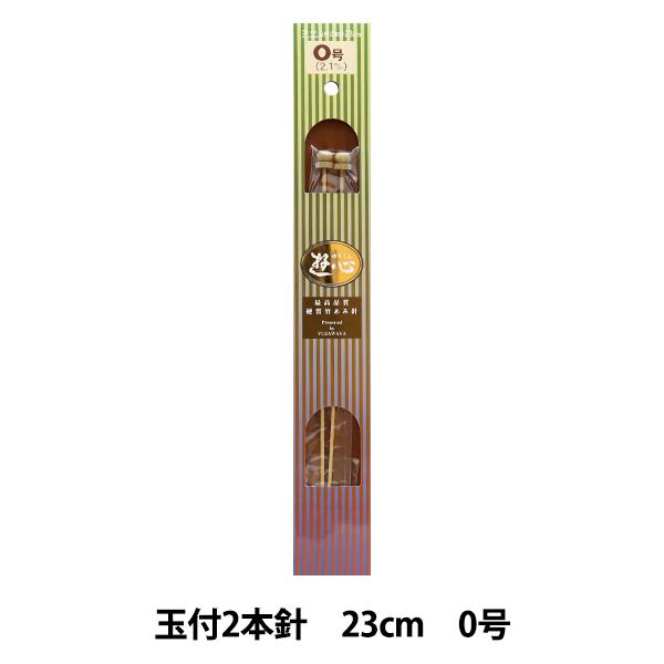 編み針 『硬質竹編針 玉付き 2本針 23cm 0号』 YUSHIN 遊心【ユザワヤ限定商品】