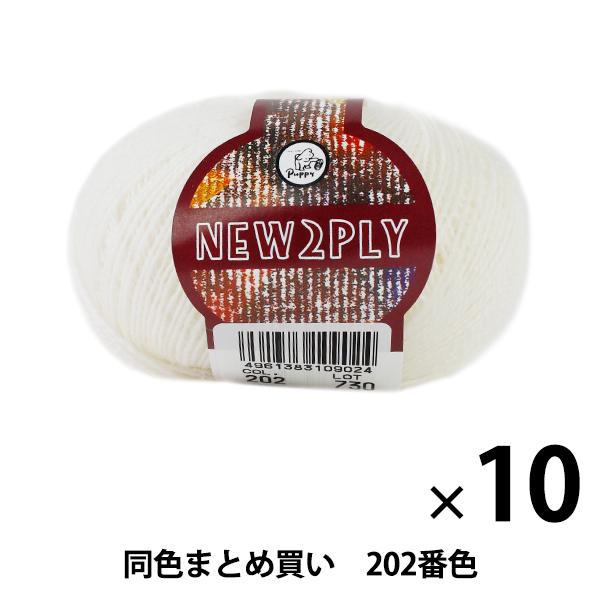 【10玉セット】秋冬毛糸 『NEW 2PLY(ニューツープライ) 202(オフ白)番色』 Puppy パピー【まとめ買い・大口】