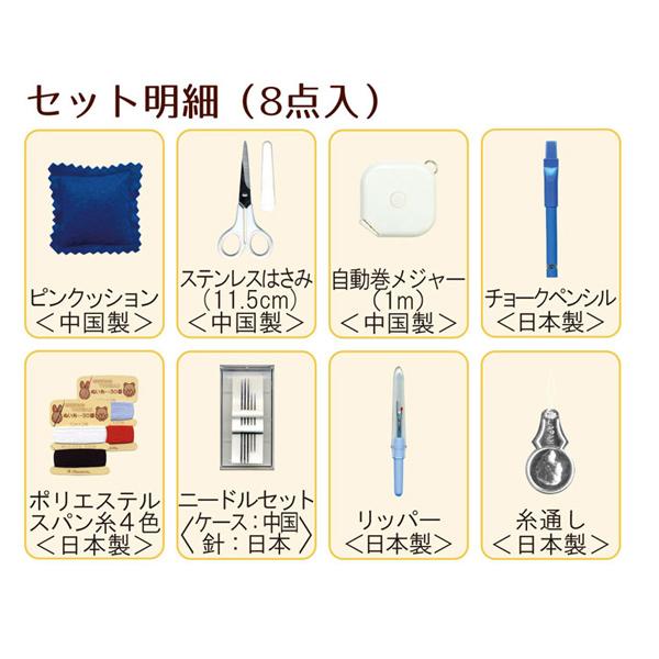 ソーイングセット 裁縫セット 『TOREMY (トレミー) ソーイングセット ファスナーポーチ グリーン No.1402』 misasa ミササ
