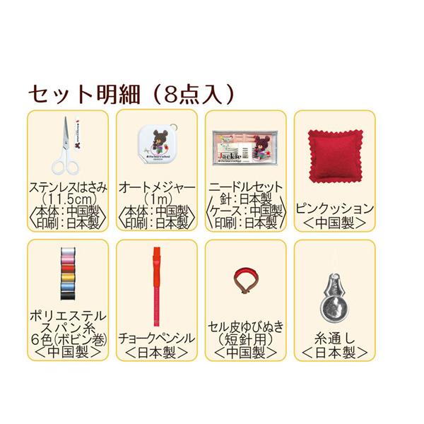 ソーイングセット 裁縫セット 『くまのがっこう ソーイングキット ストッパータイプS No.1724』 misasa ミササ