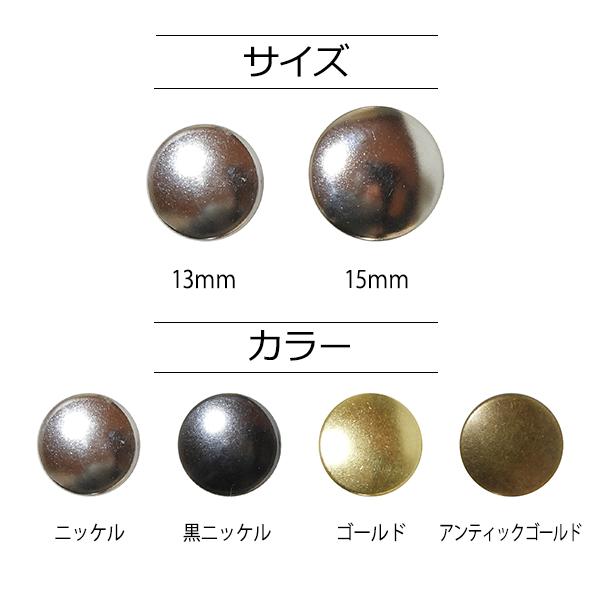 ボタン 『プラスナップメタル 15mm ゴールド 3組入』 SUNCOCCOH サンコッコー KIYOHARA 清原