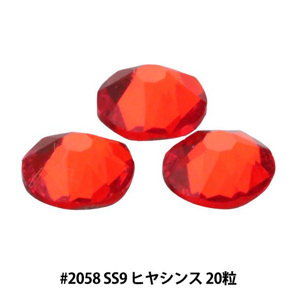 スワロフスキー 『#2058 SS9 XILION Rose Enchanced Flat Back No-Hotfix ヒヤシンス 20粒』 SWAROVSKI スワロフスキー社