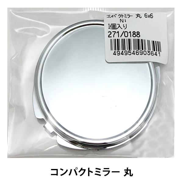 手芸金具 『271 0188 コンパクトミラー丸6×6』
