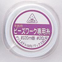 ビーズワイヤー 『ビーズワーク専用糸#20 白 K498-W』 MIYUKI ミユキ