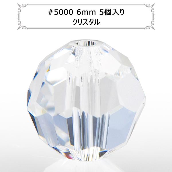 スワロフスキー 『#5000 Round cut Bead クリスタル 6mm 5粒』 SWAROVSKI スワロフスキー社