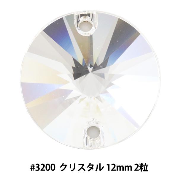 スワロフスキー 『#3200 Rivoli Sew-on Stone クリスタル 12mm 2粒』 SWAROVSKI スワロフスキー社