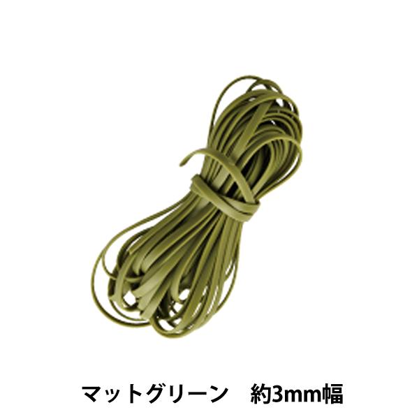 メルヘンテープ 『ハワイアンコード 3mm』 マットグリーン