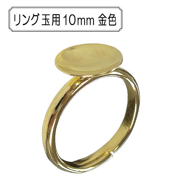 手芸金具 『リング 玉用10mm 金色』