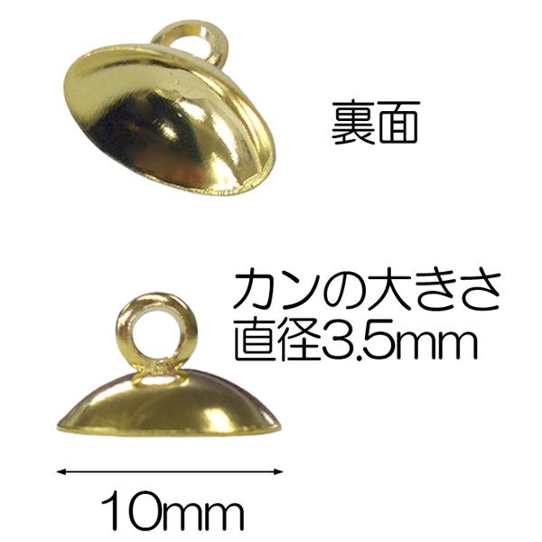 手芸金具 『ヒートンキャップ10mm 銀色』