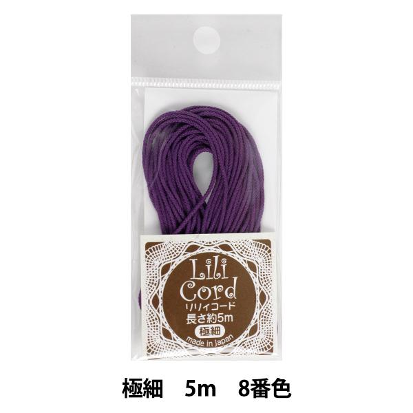 リリィコード 極細 5m/8(紫) [リリアン ひも 紐]