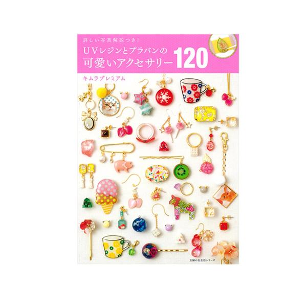 主婦の友社 304025 『UVレジンとプラバンの可愛いアクセサリー120』 著キムラプレミアム 書籍 本