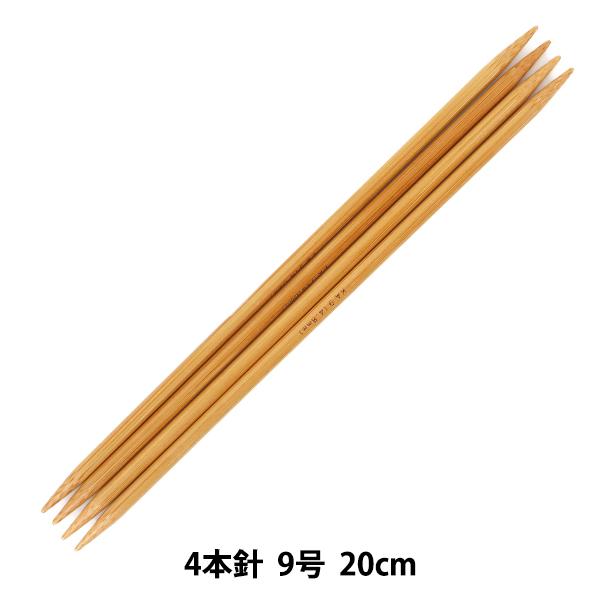 編み針 『硬質竹編針 4本針 20cm 9号』 mansell マンセル【ユザワヤ限定商品】