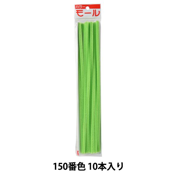 モール 『カラーモール 2分 10本入り うす緑 150番色』 SOANDYOU 創アンド遊