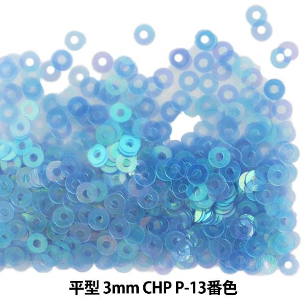 スパンコール 『平型 3mm CHP P-13番色』