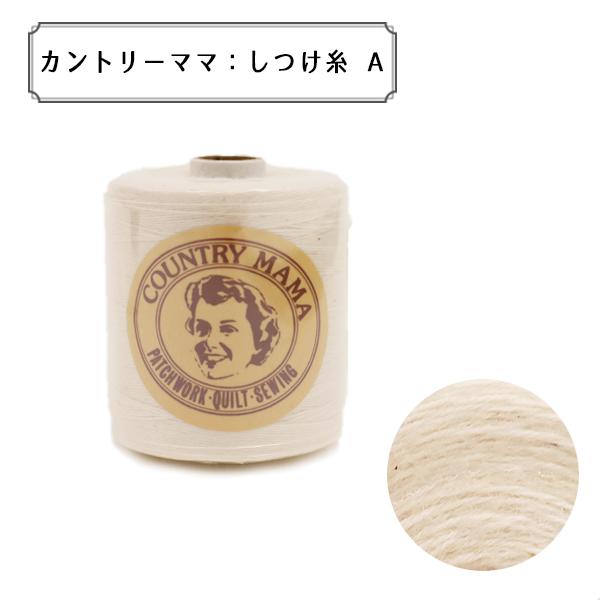 しつけ糸 『カントリーママ:しつけ糸 A』 DARUMA ダルマ 横田