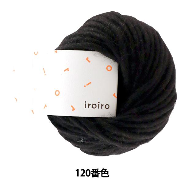 毛糸 『iroiro Roving(いろいろ ロービング) 120番色 黒』 DARUMA ダルマ 横田