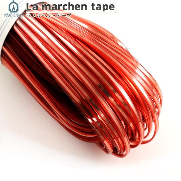 手芸テープ 『ラ メルヘン・テープ 1.5mm 60m レッド』 MARCHENART メルヘンアート
