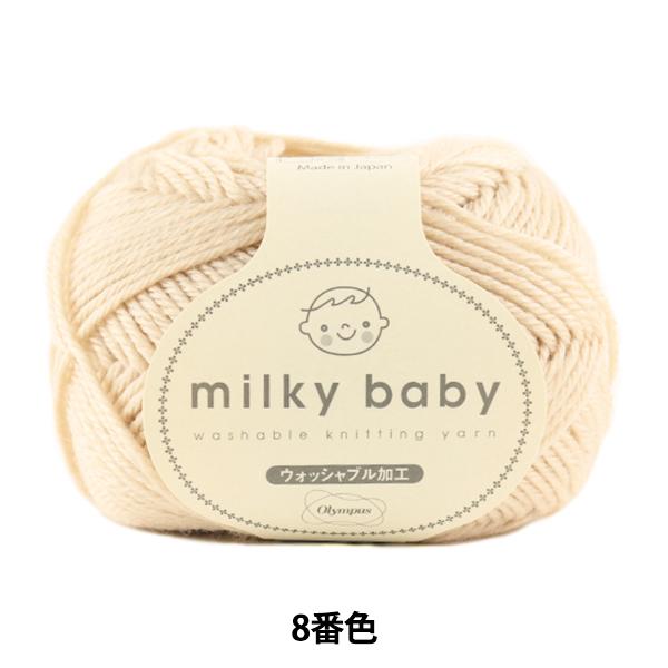 秋冬毛糸 『milky baby (ミルキーベビー) 8番色』 Olympus オリムパス