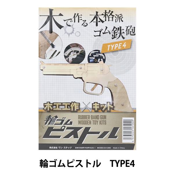工作キット 『木で作る本格派ゴム鉄砲 輪ゴムピストル TYPE4(単発)』 寺井