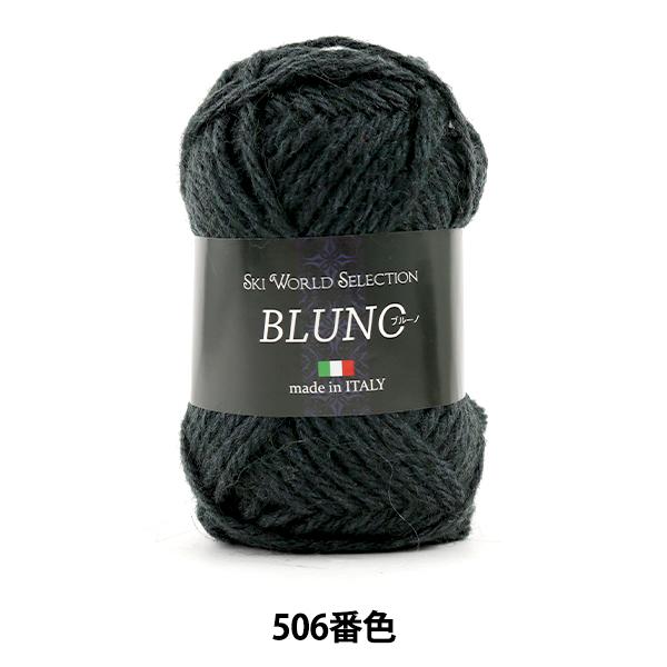 秋冬毛糸 『BLUNO (ブルーノ) 506番色』 SKIYARN スキーヤーン