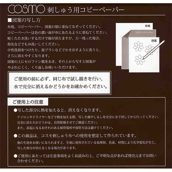 トレース紙 『刺しゅう用コピーペーパー白W 4003』 LECIEN ルシアン cosmo コスモ