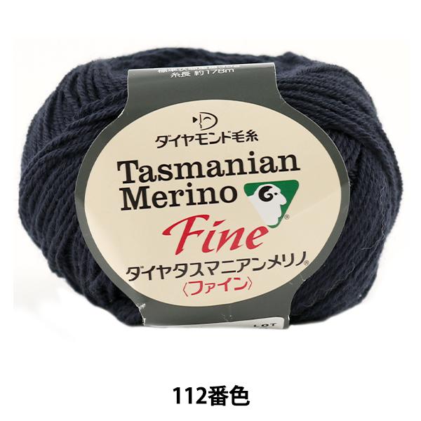 秋冬毛糸 『Dia tasmanian Fine (ダイヤタスマニアンファイン) 112 (紺) 番色』 DIAMOND ダイヤモンド