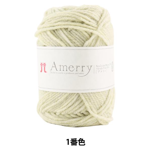 秋冬毛糸 『Amerry (アメリー) 1番色』 Hamanaka ハマナカ