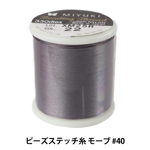ビーズ糸 『ビーズステッチ糸 モーブ #40 約50m巻 K4570』 MIYUKI ミユキ
