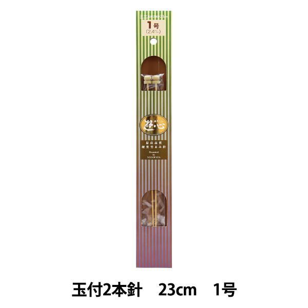 編み針 『硬質竹編針 玉付き 2本針 23cm 1号』 YUSHIN 遊心【ユザワヤ限定商品】