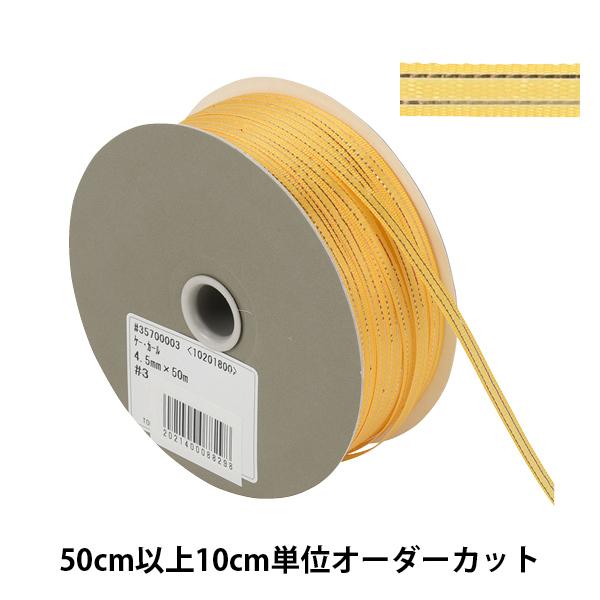 【数量5から】 リボン 『ケーカール 幅約4.5mm 3番色 35700』 TOKYO RIBBON 東京リボン