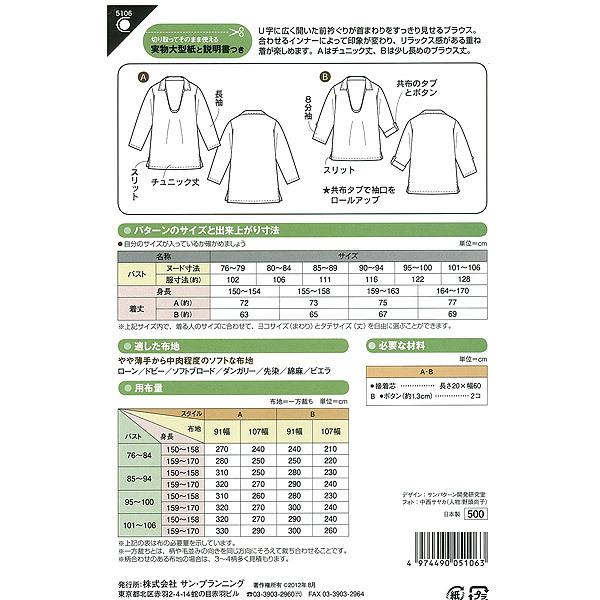 実物大型紙 『パターン・型紙 Uネックブラウス 5106』 SUN・PLANNING サン・プランニング サンプランニング