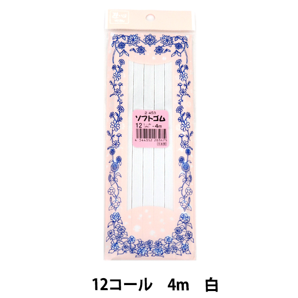 遊心 ソフトゴム 12コール 白×4M 2-453【ユザワヤ限定商品】