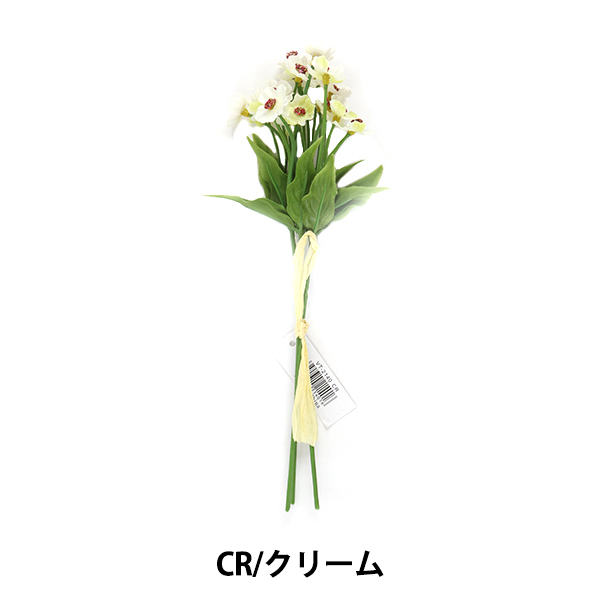 造花 シルクフラワー 『バーベナピックバンドル CR クリーム』