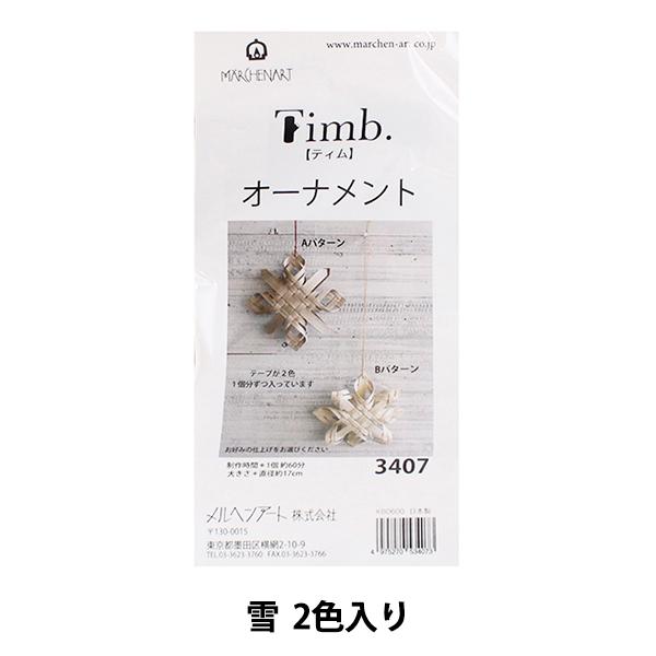 手芸キット 『Timbテープ オーナメントキット 3407 雪』 MARCHENART メルヘンアート