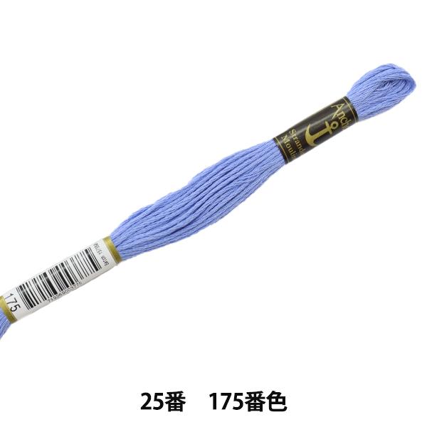 刺しゅう糸 『Anchor(アンカー) 25番刺繍糸 175番色』