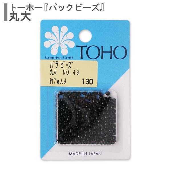 ビーズ 『バラビーズ 丸大 No.49』 TOHO BEADS トーホービーズ