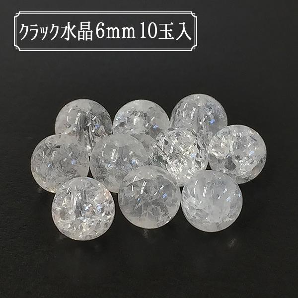 ビーズ 『BDPP-610 1CR クラック水晶 6mm 10玉入』