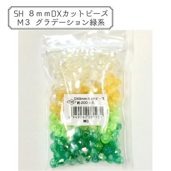 SH 8mm『DXカットビーズ』 M3 グラデーション緑系