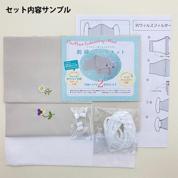 洋裁キット 『抗ウイルス機能繊維CLEANSE® 刺繍マスク手作りキット トリトネコ yz21-1C』