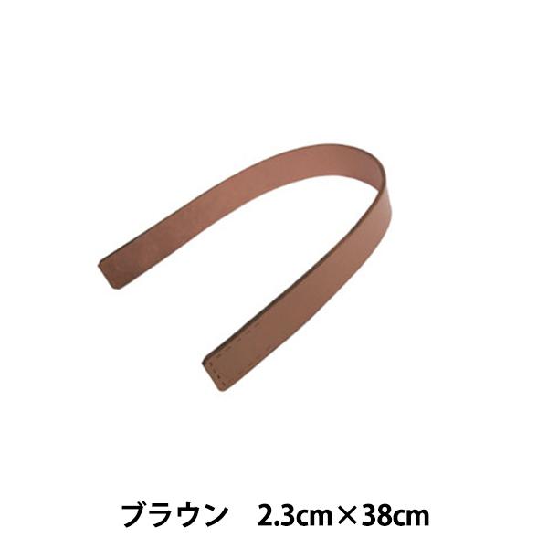 かばん材料 『本革持ち手 平手 38cm ブラウン』