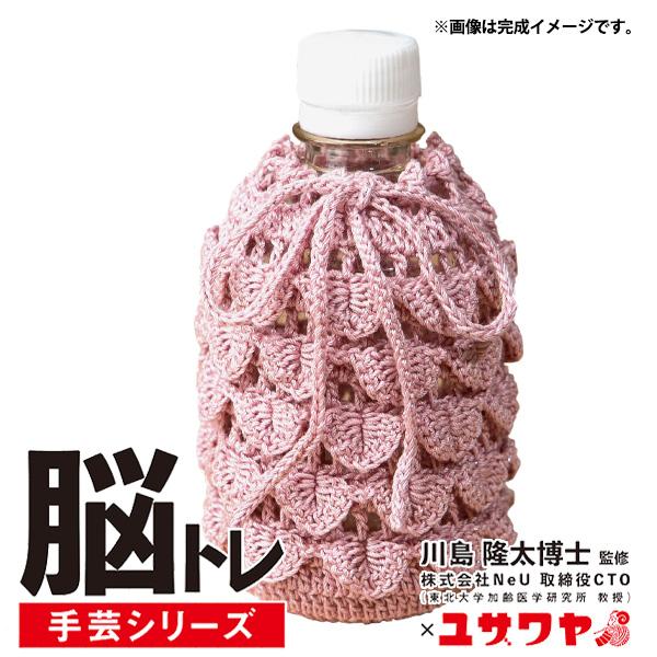 編み物キット 『脳トレ手芸 レース編みキット しずく模様のペットボトルケース ピンク YNA-7』 【ユザワヤ限定商品】