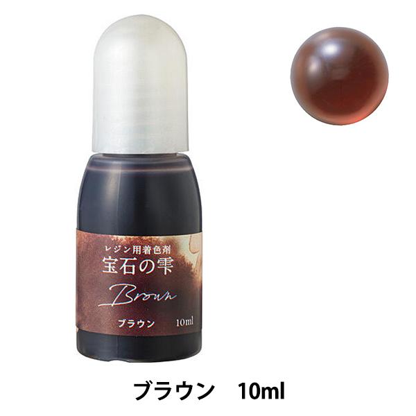 レジン専用着色剤 『宝石の雫 ブラウン』 PADICO パジコ