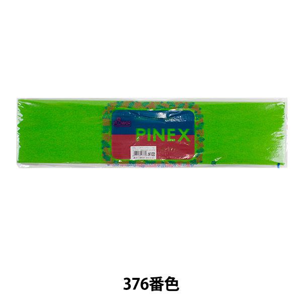 クレープ紙 『PINEX クレープペーパー シングル 376番色』 松村工芸