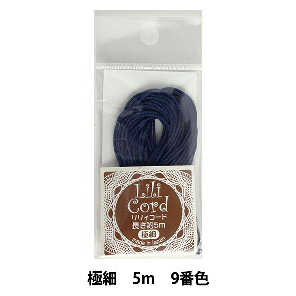 組ひも 『リリィコード 極細 5m 9番色 (紺)』 カナガワ