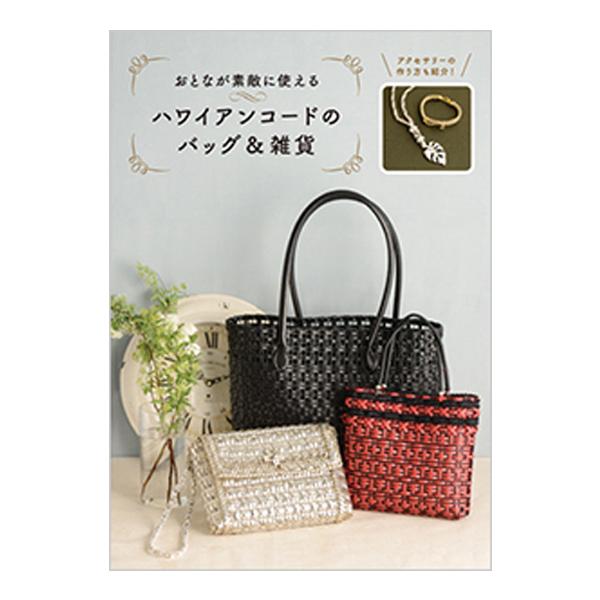 『おとなが素敵に使える ハワイアンコードのバッグ&雑貨』 ミニBOOK 書籍