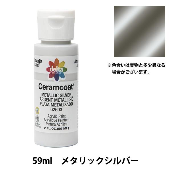 絵具 『Ceramcoat (セラムコート) パール&メタリックカラー 2603 シルバー』 delta creative デルタ