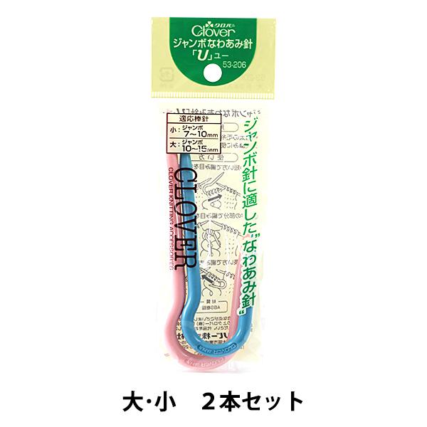 【クロバーP10】 編み針 『ジャンボなわあみ針 U (ユー) 53-206』 Clover クロバー